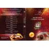 DVD «Мастер-класс: готовим суши дома»